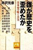 誰が歴史を歪めたか―日本史の嘘と真実 (祥伝社黄金文庫)