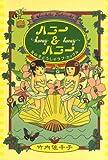 ハニー&ハニー 女の子どうしのラブ・カップル: 1 (コミックエッセイ)