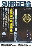 別冊正論22号 大解剖「靖國神社」 (日工ムック)