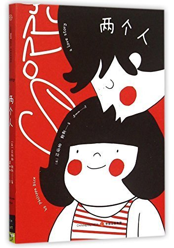 soppy-a-love-story-chinese-edition-by-philippa-rice-2015-07-01