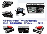 「Origin」 リモコン付き バックカメラ搭載 前後同時記録対応 720P録画 140度広角 アングル調節 夜間撮影OK 上書き記録 車防犯対策 安全運転 デュアルレンズドラレコ DRX2