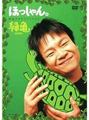 ほっしゃん。単独ネタライブ2005緑亀~ミドリガメ~