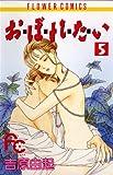 お・ぼ・れ・た・い(5) (フラワーコミックス)