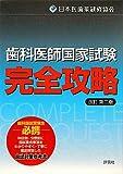 歯科医師国家試験完全攻略 ─改訂第二版─(上巻・下巻)
