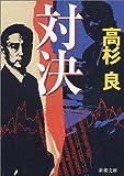 対決 (新潮文庫)