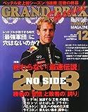 GRAND PRIX Special (グランプリ トクシュウ) 2013年 12月号 [雑誌]