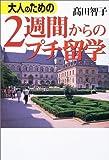 大人のための2週間からのプチ留学 (WISH BOOKS)