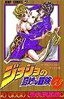 ジョジョの奇妙な冒険 第53巻 1997-06発売