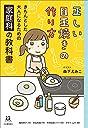 正しい目玉焼きの作り方:きちんとした大人になるための家庭科の教科書(14歳の世渡り術)