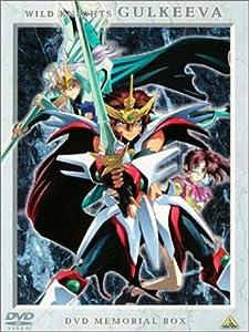 獣戦士ガルキーバ DVDメモリアルBOX (初回限定生産)