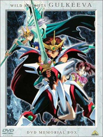 獣戦士ガルキーバ DVDメモリアルBOX