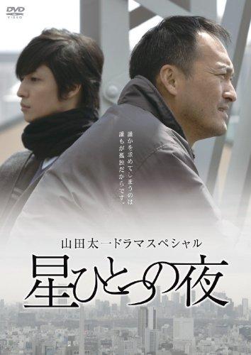 星ひとつの夜 [DVD]
