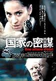 国家の密謀 [DVD]