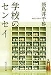 ([あ]6-1)学校のセンセイ (ポプラ文庫)