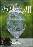 グラスリッツェン入門―ガラスの彫刻 透き通った魅力