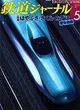 鉄道ジャーナル 2011年 05月号 [雑誌]