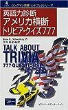 英語力診断アメリカ横断トリビア・クイズ777 (ロングマン英語ハンドブックシリーズ)