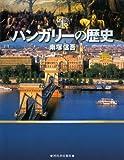図説 ハンガリーの歴史 (ふくろうの本/世界の歴史)