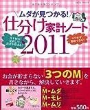 ムダが見つかる!仕分け家計ノート 2011 (saita mook)