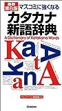 マスコミに強くなる カタカナ新語辞典