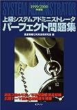 上級システムアドミニストレータパーフェクト問題集〈1999…