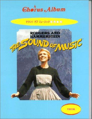 児童合唱 サウンドオブミュージック