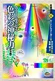カラー・セラピー色彩の神秘力 (実践講座)