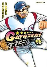 プロ野球の裏側を描く「グラゼニ」第5巻はオフシーズン