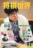 将棋世界 2015年 02月号 [雑誌]