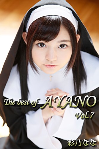 The best of AYANO Vol.7 / 彩乃なな MAX-Aシリーズ thumbnail