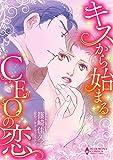 キスから始まるCEOの恋 エメラルドコミックス ハーモニィコミックス