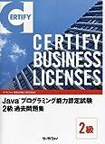 2級過去問題集 (Javaプログラミング能力認定試験)