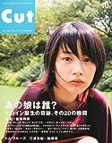 Cut (���å�) 2012ǯ 10��� [����]