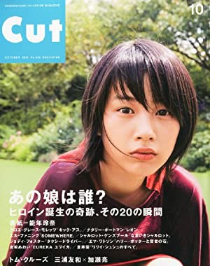 Cut 2012年 10月号