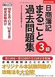 日商簿記3級まるごと過去問題集〈2010年度版〉 (ダイエックス出版の完全シリーズ)