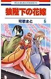 狼陛下の花嫁 6 (花とゆめコミックス)