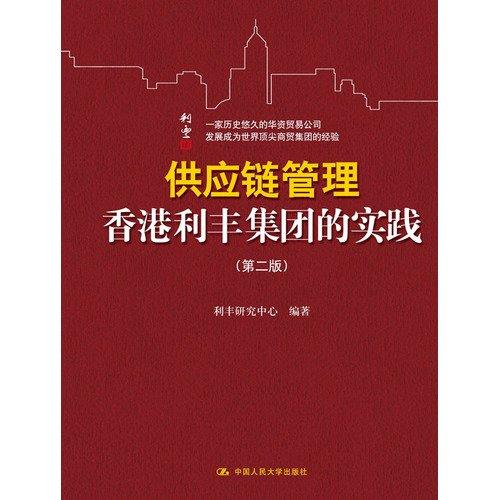 supply-chain-management-of-hong-kong-li-fung-group-practice-2