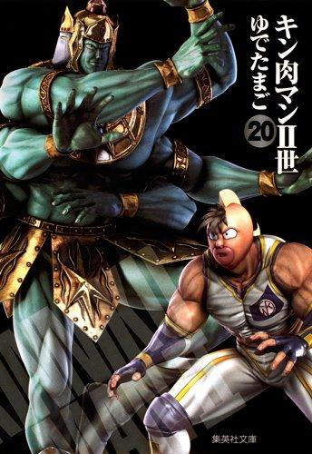 キン肉マン2世 20 (集英社文庫―コミック版)