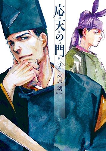 歴史漫画「応天の門」(灰原薬)2巻