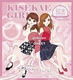きせかえガールズ ガーリッシュ&スウィート (KISEKAE GIRLS)