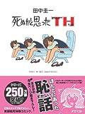 死ぬかと思ったTH(とりぷるえっち)【amazon.co.jp限定 ポストカード付き】