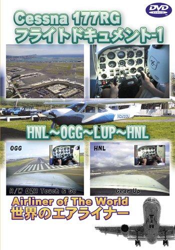 世界のエアライナーシリーズ Cessna177RG フライトドキュメント-1 HNL-OGG-LUP-HNL [DVD]