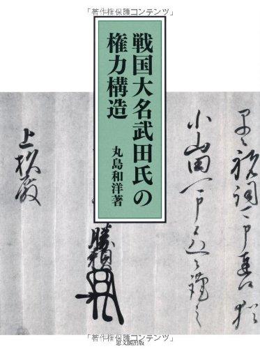 戦国大名武田氏の権力構造