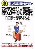 CD付 高校3年間の英語を10日間で復習する本―正しい発音は耳から学ぶ!