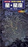 ポケット版 学研の図鑑〈12〉星・星座 (学研の図鑑 (12))