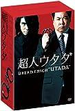超人ウタダ DVD-BOX