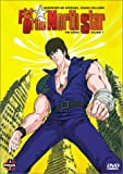 Fist of the North Star, Vol. 1 [Import]
