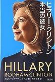 ヒラリー・クリントン―本当の彼女