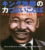 キング牧師の力づよいことば—マーティン・ルーサー・キングの生涯