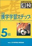 5級 漢字学習ステップ 改訂版